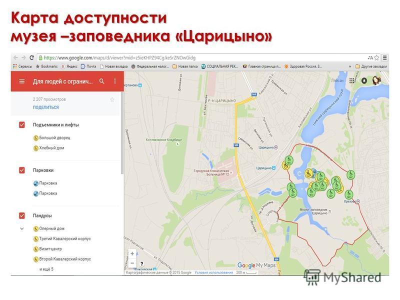 Карта доступности музея –заповедника «Царицыно»