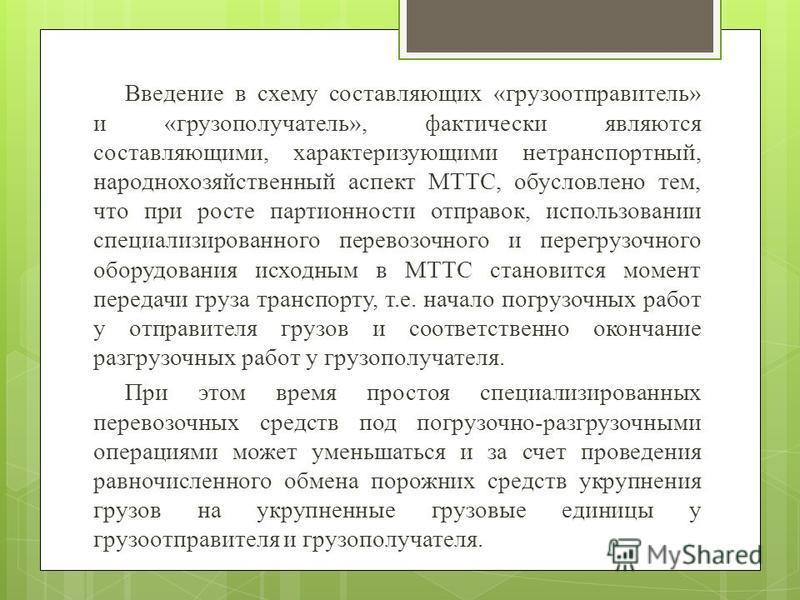 Введение в схему составляющих «грузоотправитель» и «грузополучатель», фактически являются составляющими, характеризующими нетранспортный, народнохозяйственный аспект МТТС, обусловлено тем, что при росте партионности отправок, использовании специализи