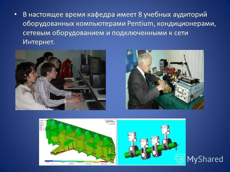 В настоящее время кафедра имеет 8 учебных аудиторий оборудованных компьютерами Pentium, кондиционерами, сетевым оборудованием и подключенными к сети Интернет.