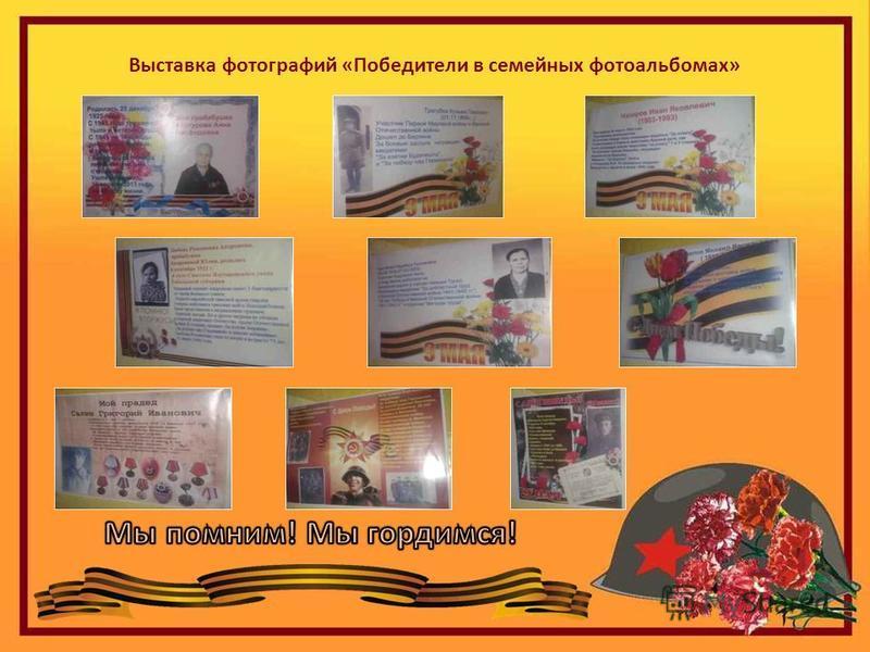Выставка фотографий «Победители в семейных фотоальбомах»