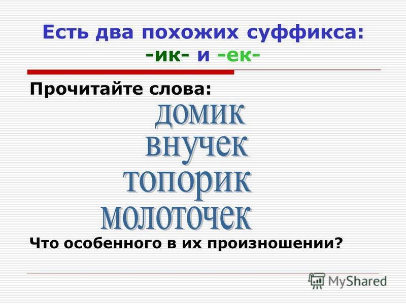 Есть два похожих суффикса: -ик- и -ее- Прочитайте слова: Что особенного в их произношении?