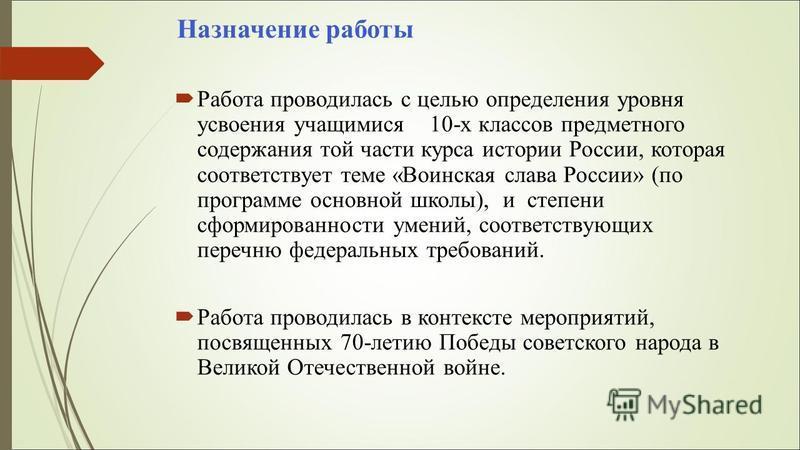 Назначение работы Работа проводилась с целью определения уровня усвоения учащимися 10-х классов предметного содержания той части курса истории России, которая соответствует теме «Воинская слава России» (по программе основной школы), и степени сформир