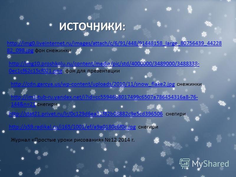 http://img0.liveinternet.ru/images/attach/c/6/91/448/91448158_large_80756439_44228 82_098.jpghttp://img0.liveinternet.ru/images/attach/c/6/91/448/91448158_large_80756439_44228 82_098. jpg фон снежинки http://img10.proshkolu.ru/content/media/pic/std/4