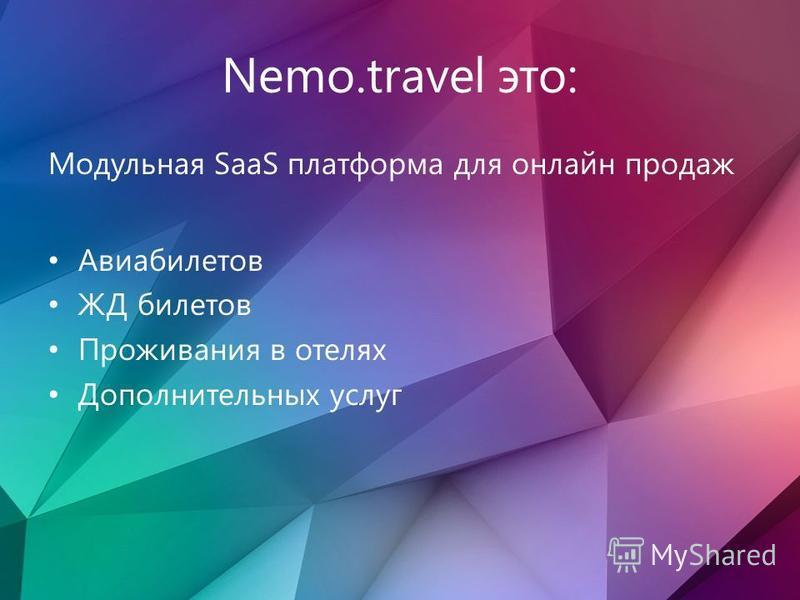 Nemo.travel это: Модульная SaaS платформа для онлайн продаж Авиабилетов ЖД билетов Проживания в отелях Дополнительных услуг