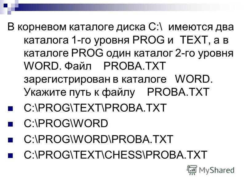 Какие файлы соответствуют шаблону ???P*.A?? PEDDY.A1; PEPPY.A7F; CAPITAL.A3A; SUPPORT.A1;