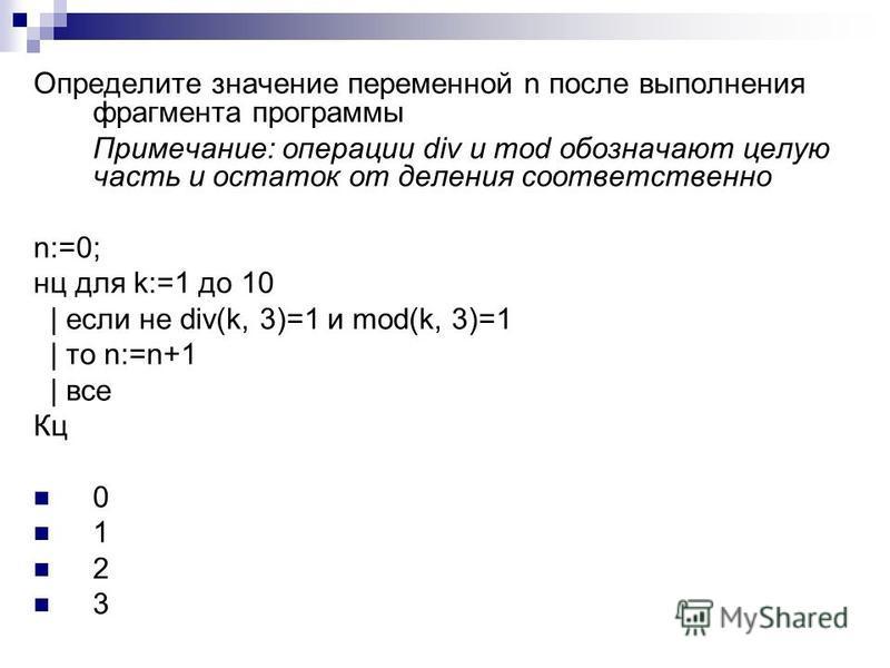 Дан массив A с индексацией от 1 до 10, заполненный следующим образом [2, 1, 5, –5, 8, 7, 0, –2, 6, 3] чему будет равен элемент массива A[1] после выполнения следующего блока программы: нц для i от 1 до 10 нц для j от 1 до 10 ЕСЛИ A[i]<A[j] ТО b:=A[i]