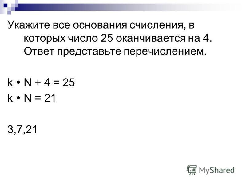 В системе счисления с некоторым основанием число 55 записывается в виде 106. Найдите это основание. Обозначим нужное основание N 1 N 2 + 0 N + 6 = 55 N 2 + 6 = 55 N 2 = 49 N = 7