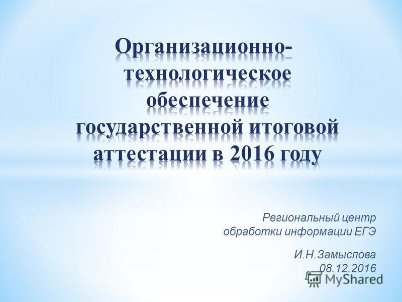 Региональный центр обработки информации ЕГЭ И.Н.Замыслова 08.12.2016