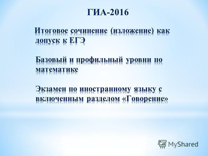 ГИА-2016