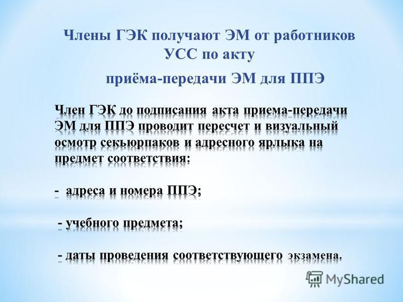 Члены ГЭК получают ЭМ от работников УСС по акту приёма-передачи ЭМ для ППЭ