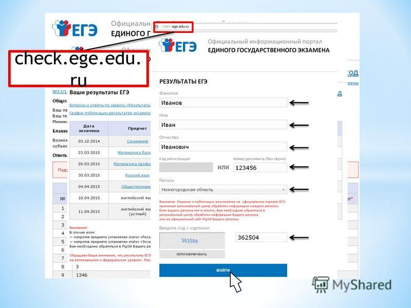 check.ege.edu. ru