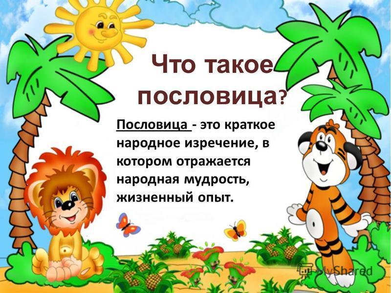 Что такое пословица ? Пословица - это краткое народное изречение, в котором отражается народная мудрость, жизненный опыт.
