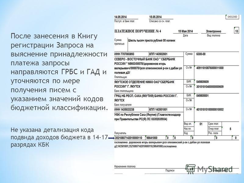 После занесения в Книгу регистрации Запроса на выяснение принадлежности платежа запросы направляются ГРБС и ГАД и уточняются по мере получения писем с указанием значений кодов бюджетной классификации. Не указана детализация кода подвида доходов бюдже