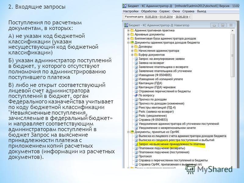 2. Входящие запросы Поступления по расчетным документам, в которых: А) не указан код бюджетной классификации (указан несуществующий код бюджетной классификации) Б) указан администратор поступлений в бюджет, у которого отсутствуют полномочия по админи