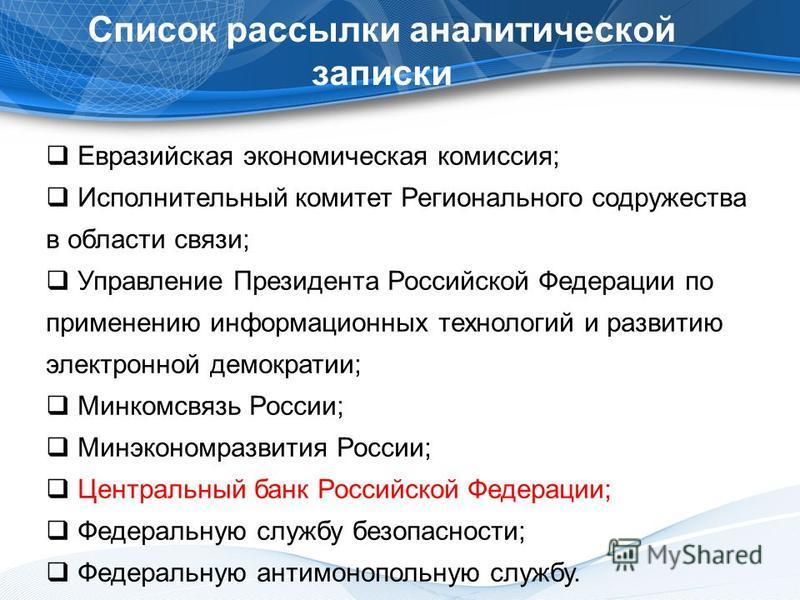 Список рассылки аналитической записки Евразийская экономическая комиссия; Исполнительный комитет Регионального содружества в области связи; Управление Президента Российской Федерации по применению информационных технологий и развитию электронной демо