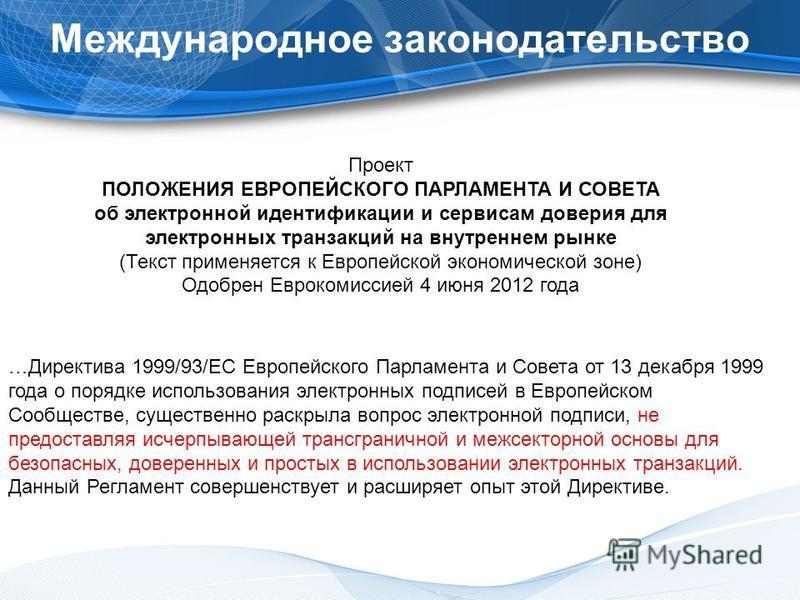 Международное законодательство …Директива 1999/93/EC Европейского Парламента и Совета от 13 декабря 1999 года о порядке использования электронных подписей в Европейском Сообществе, существенно раскрыла вопрос электронной подписи, не предоставляя исче