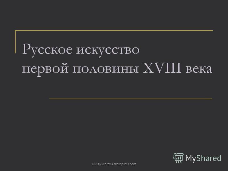 Русское искусство первой половины XVIII века annasuvorova.wordpress.com