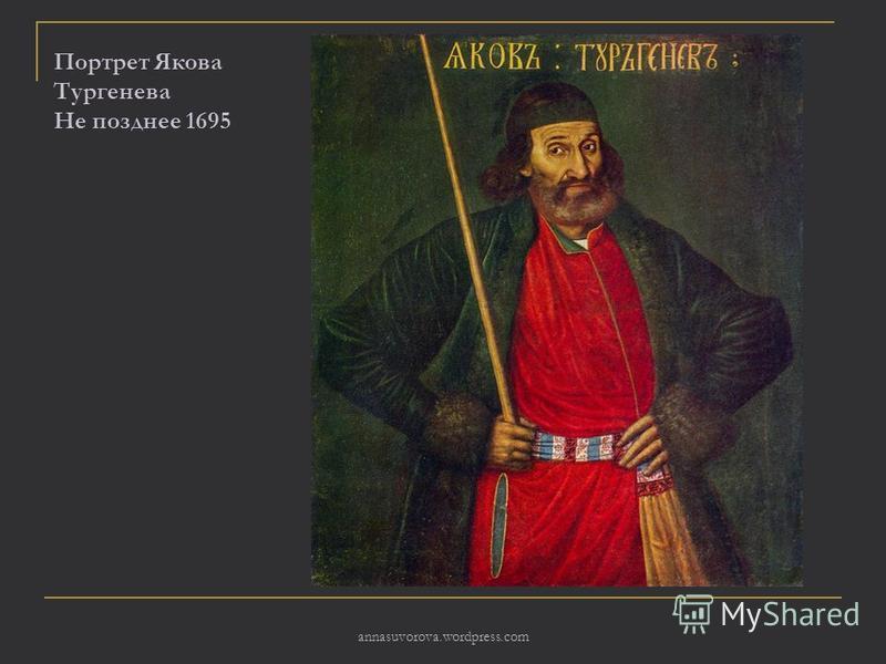 Портрет Якова Тургенева Не позднее 1695 annasuvorova.wordpress.com