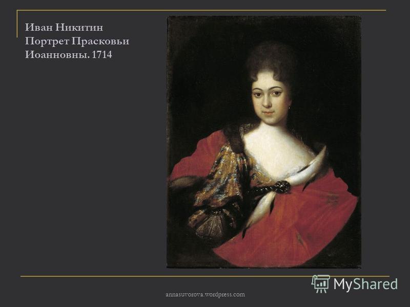 Иван Никитин Портрет Прасковьи Иоанновны. 1714 annasuvorova.wordpress.com
