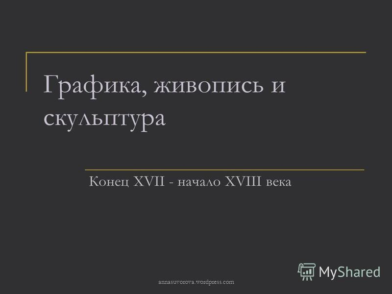 Графика, живопись и скульптура Конец XVII - начало XVIII века annasuvorova.wordpress.com