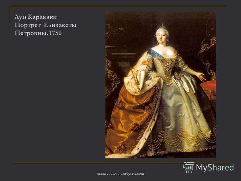 Луи Каравакк Портрет Елизаветы Петровны. 1750 annasuvorova.wordpress.com