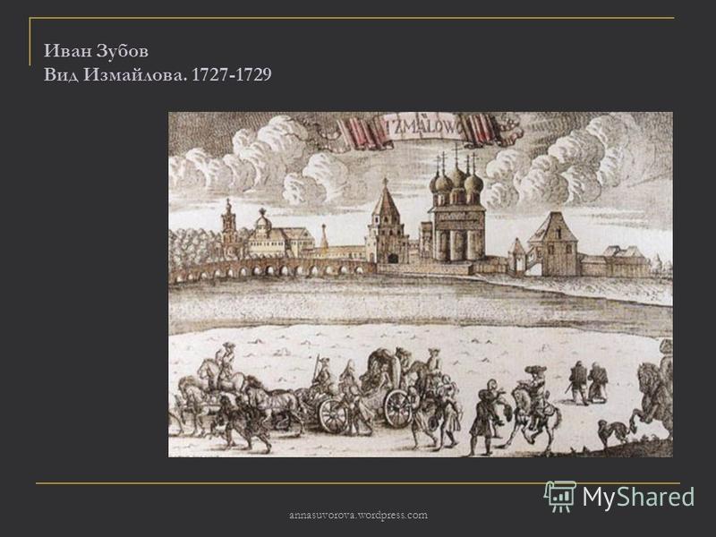 Иван Зубов Вид Измайлова. 1727-1729 annasuvorova.wordpress.com