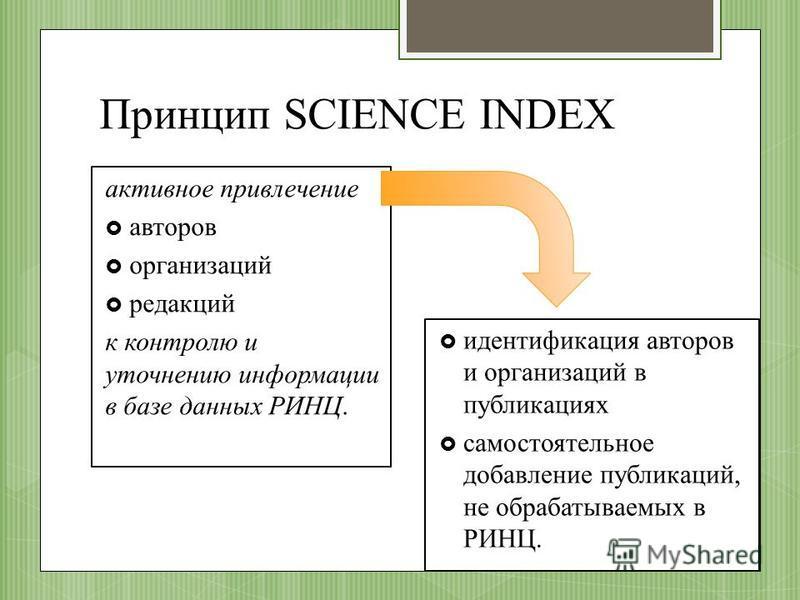 Принцип SCIENCE INDEX активное привлечение авторов организаций редакций к контролю и уточнению информации в базе данных РИНЦ. идентификация авторов и организаций в публикациях самостоятельное добавление публикаций, не обрабатываемых в РИНЦ.