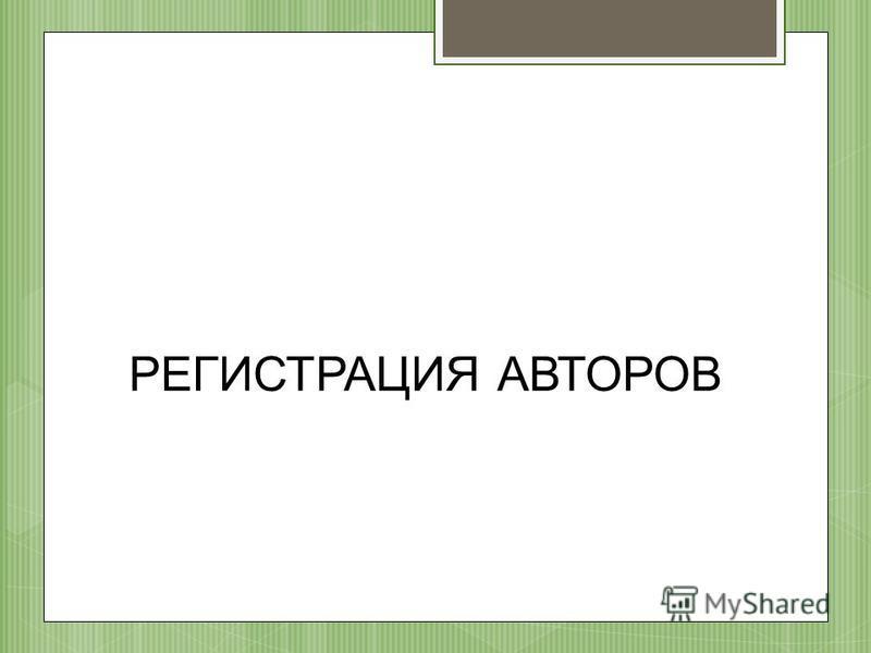 РЕГИСТРАЦИЯ АВТОРОВ
