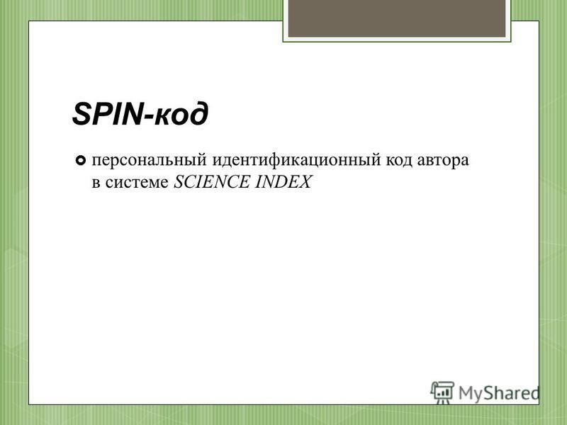SPIN-код персональный идентификационный код автора в системе SCIENCE INDEX