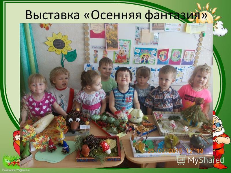 FokinaLida.75@mail.ru Выставка «Осенняя фантазия»