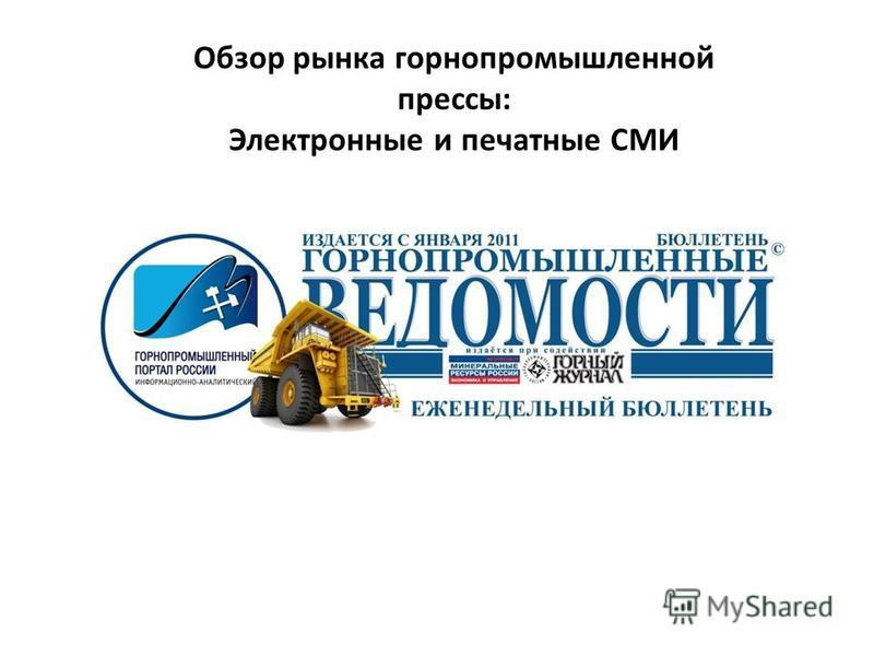 Обзор рынка горнопромышленной прессы: Электронные и печатные СМИ