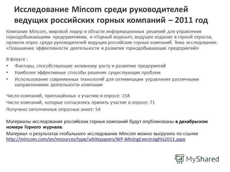 Исследование Mincom среди руководителей ведущих российских горных компаний – 2011 год Компания Mincom, мировой лидер в области информационных решений для управления горнодобывающими предприятиями, и «Горный журнал», ведущее издание в горной отрасли,