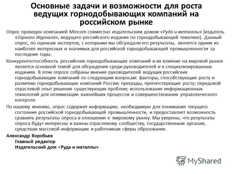 Основные задачи и возможности для роста ведущих горнодобывающих компаний на российском рынке Опрос проведен компанией Mincom совместно издательским домом «Руда и металлы» (издатель «Горного Журнала», ведущего российского издания по горнодобывающей те