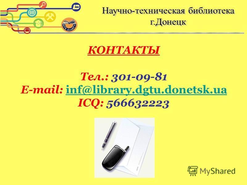 КОНТАКТЫ Тел.: 301-09-81 E-mail: inf@library.dgtu.donetsk.uainf@library.dgtu.donetsk.ua ICQ: 566632223