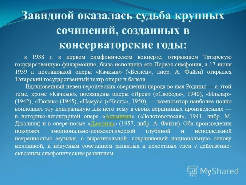 Завидной оказалась судьба крупных сочинений, созданных в консерваторские годы: в 1938 г. в первом симфоническом концерте, открывшем Татарскую государственную филармонию, была исполнена его Первая симфония, а 17 июня 1939 г. постановкой оперы «Качкын»