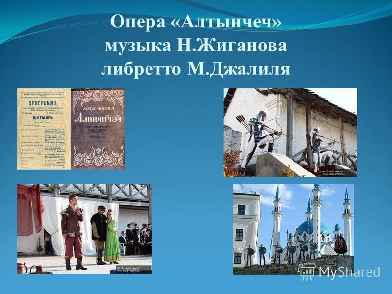 Опера «Алтынчеч» музыка Н.Жиганова либретто М.Джалиля