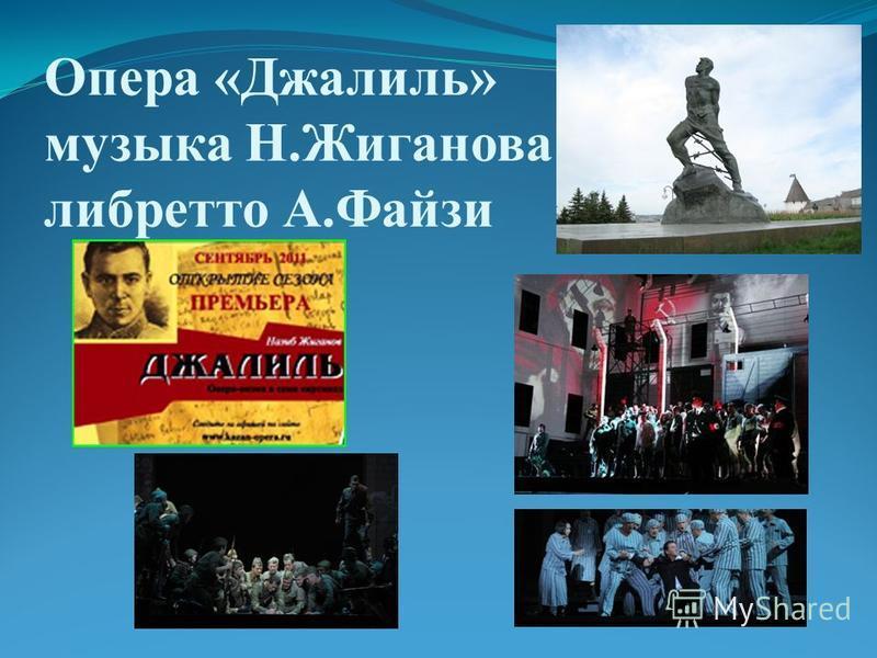 Опера «Джалиль» музыка Н.Жиганова либретто А.Файзи