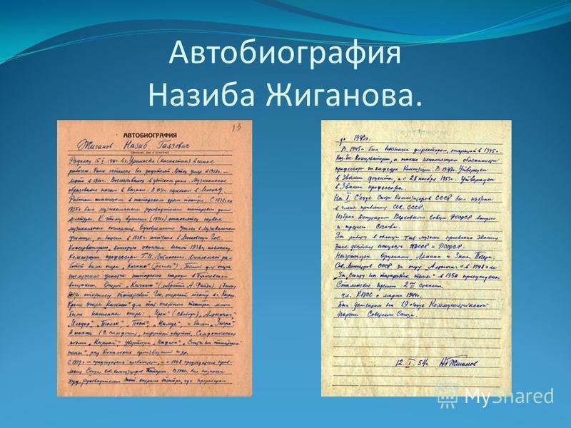 Автобиография Назиба Жиганова.