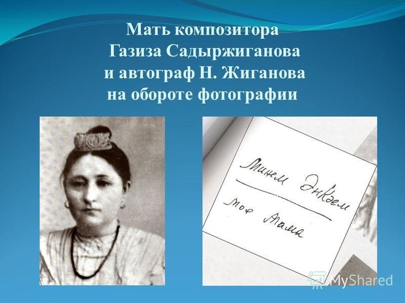 Мать композитора Газиза Садыржиганова и автограф Н. Жиганова на обороте фотографии