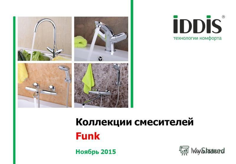 www.iddis.ru Коллекции смесителей Funk Ноябрь 2015