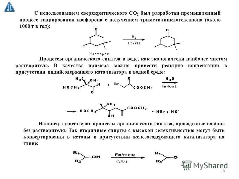 С использованием сверхкритического СО 2 был разработан промышленный процесс гидрирования изофорона с получением триметилциклогексанона (около 1000 т в год): Процессы органического синтеза в воде, как экологически наиболее чистом растворителе. В качес