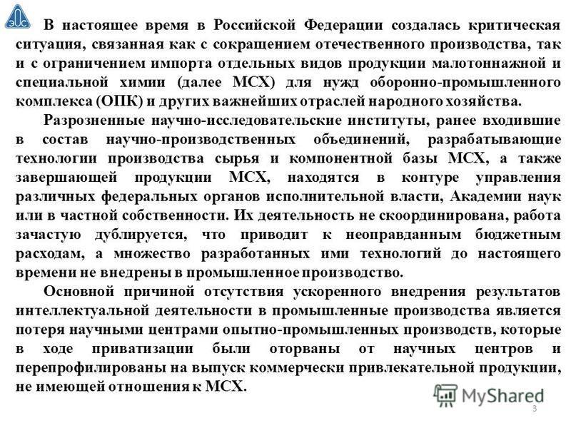 3 В настоящее время в Российской Федерации создалась критическая ситуация, связанная как с сокращением отечественного производства, так и с ограничением импорта отдельных видов продукции малотоннажной и специальной химии (далее МСХ) для нужд оборонно
