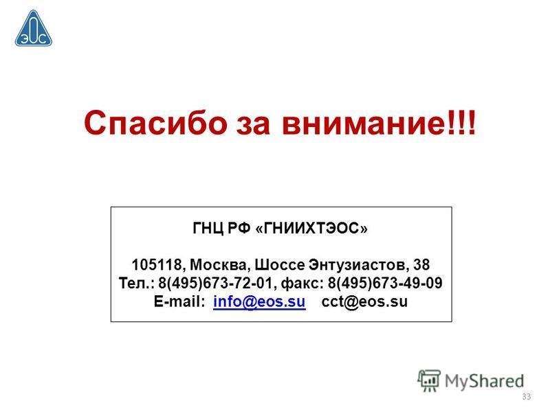 33 ГНЦ РФ «ГНИИХТЭОС» 105118, Москва, Шоссе Энтузиастов, 38 Тел.: 8(495)673-72-01, факс: 8(495)673-49-09 Е-mail: info@eos.su cct@eos.suinfo@eos.su Спасибо за внимание!!!