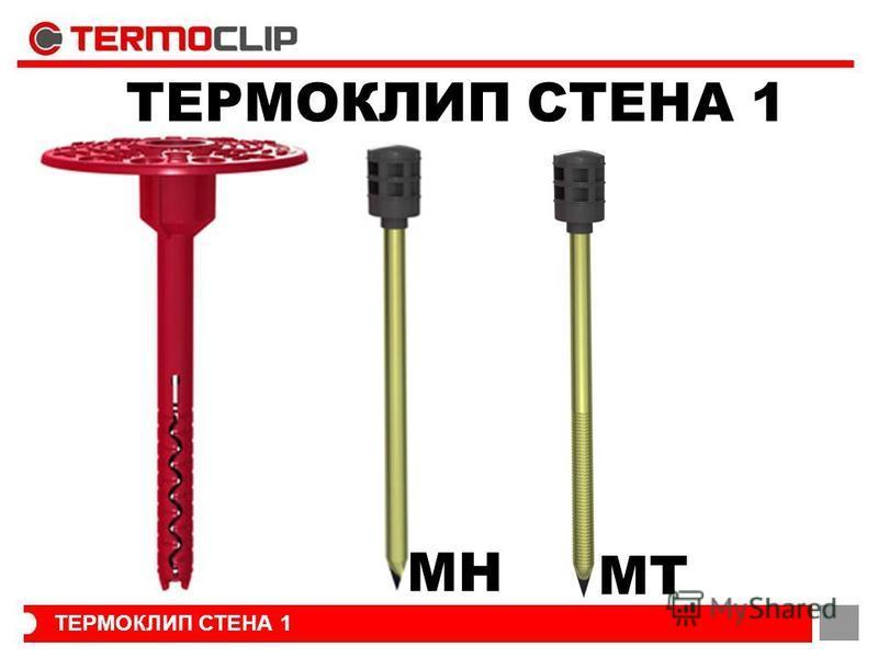 ТЕРМОКЛИП СТЕНА 1 MT MH