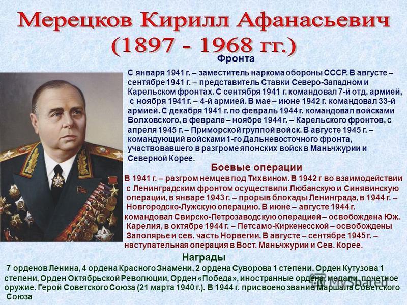 С января 1941 г. – заместитель наркома обороны СССР. В августе – сентябре 1941 г. – представитель Ставки Северо-Западном и Карельском фронтах. С сентября 1941 г. командовал 7-й отд. армией, с ноября 1941 г. – 4-й армией. В мае – июне 1942 г. командов