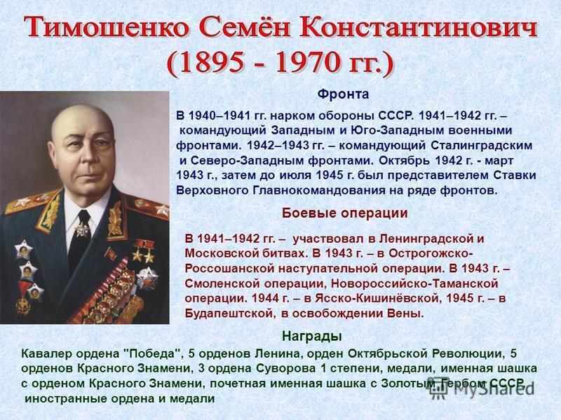 В 1940–1941 гг. нарком обороны СССР. 1941–1942 гг. – командующий Западным и Юго-Западным военными фронтами. 1942–1943 гг. – командующий Сталинградским и Северо-Западным фронтами. Октябрь 1942 г. - март 1943 г., затем до июля 1945 г. был представителе