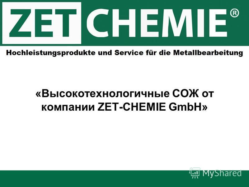 «Высокотехнологичные СОЖ от компании ZET-CHEMIE GmbH»