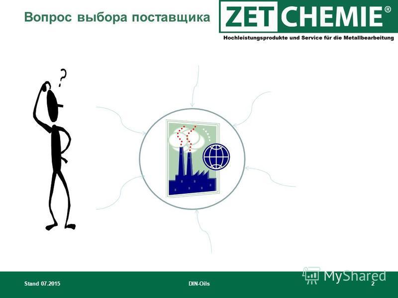 Stand 07.2015DIN-Oils 2 Вопрос выбора поставщика