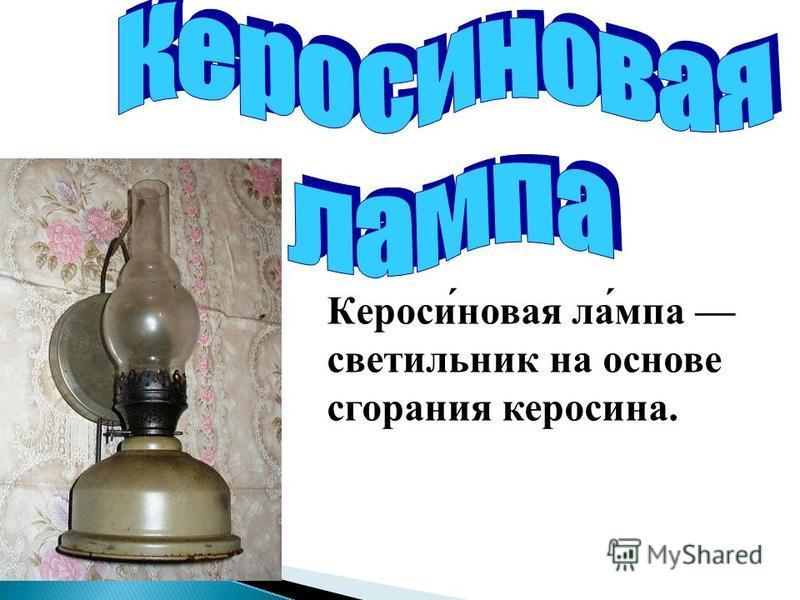 Кероси́новая ла́мпа светильник на основе сгорания керосина.