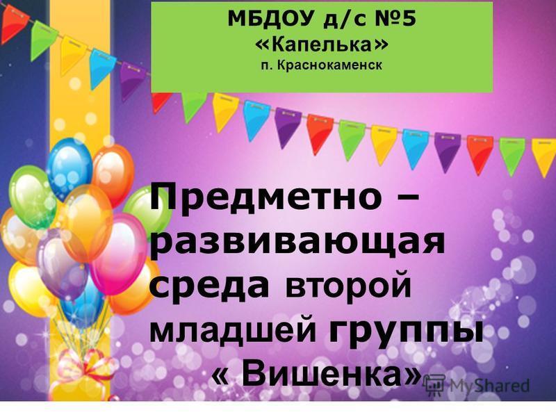 Предметно – развивающая среда второй младшей группы « Вишенка» МБДОУ д/с 5 « Капелька » п. Краснокаменск